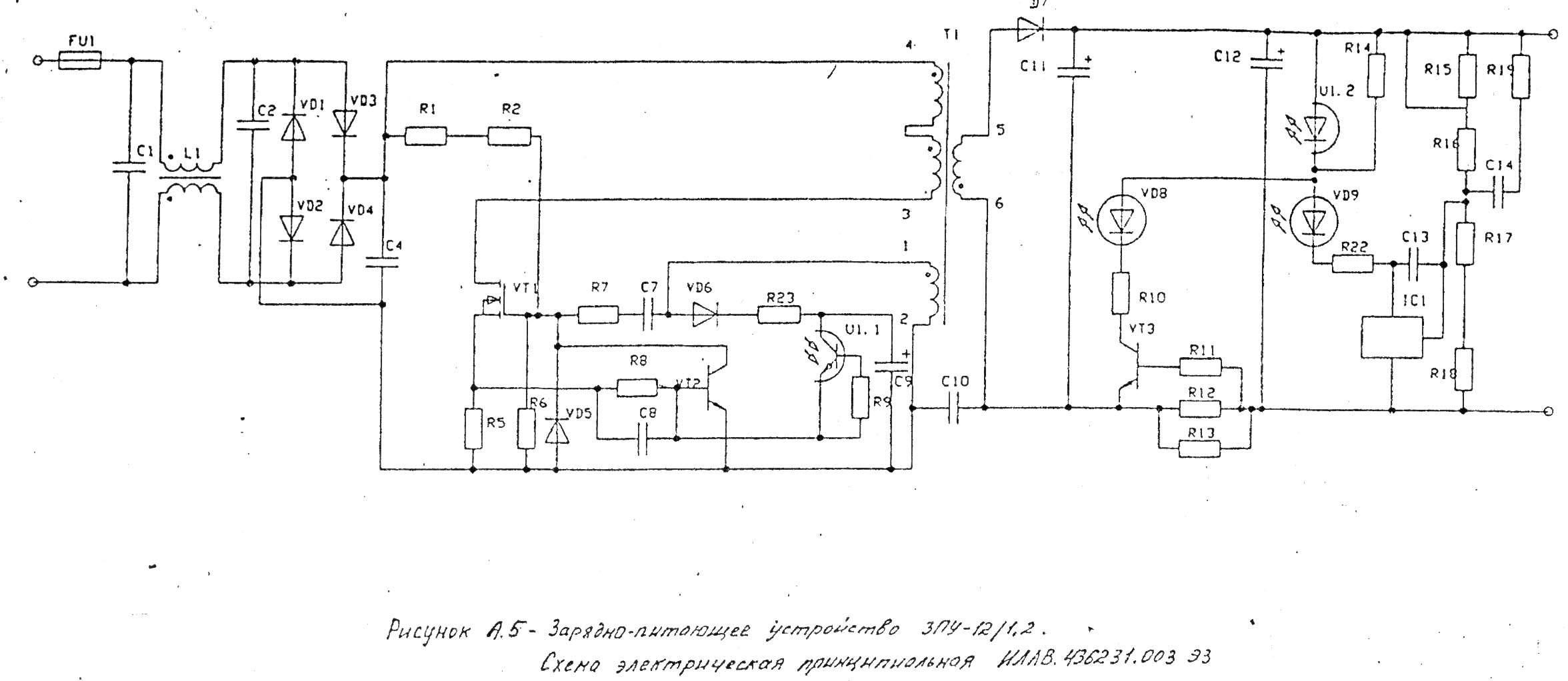 Основная электрическая схема